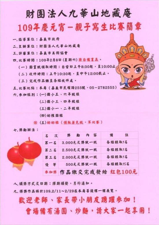 財團法人九華山地藏庵。109年「慶元宵」親子寫生比賽 EDM