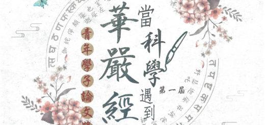 財團法人圓道文教基金會「青年學子論文獎徵文」