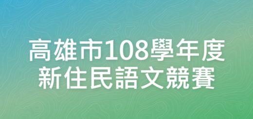 高雄市108學年度新住民語文競賽
