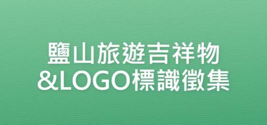 鹽山旅遊吉祥物&LOGO標識徵集