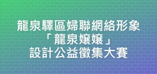 龍泉驛區婦聯網絡形象「龍泉嬢嬢」設計公益徵集大賽