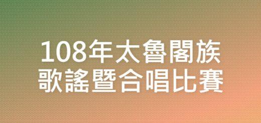 108年太魯閣族歌謠暨合唱比賽
