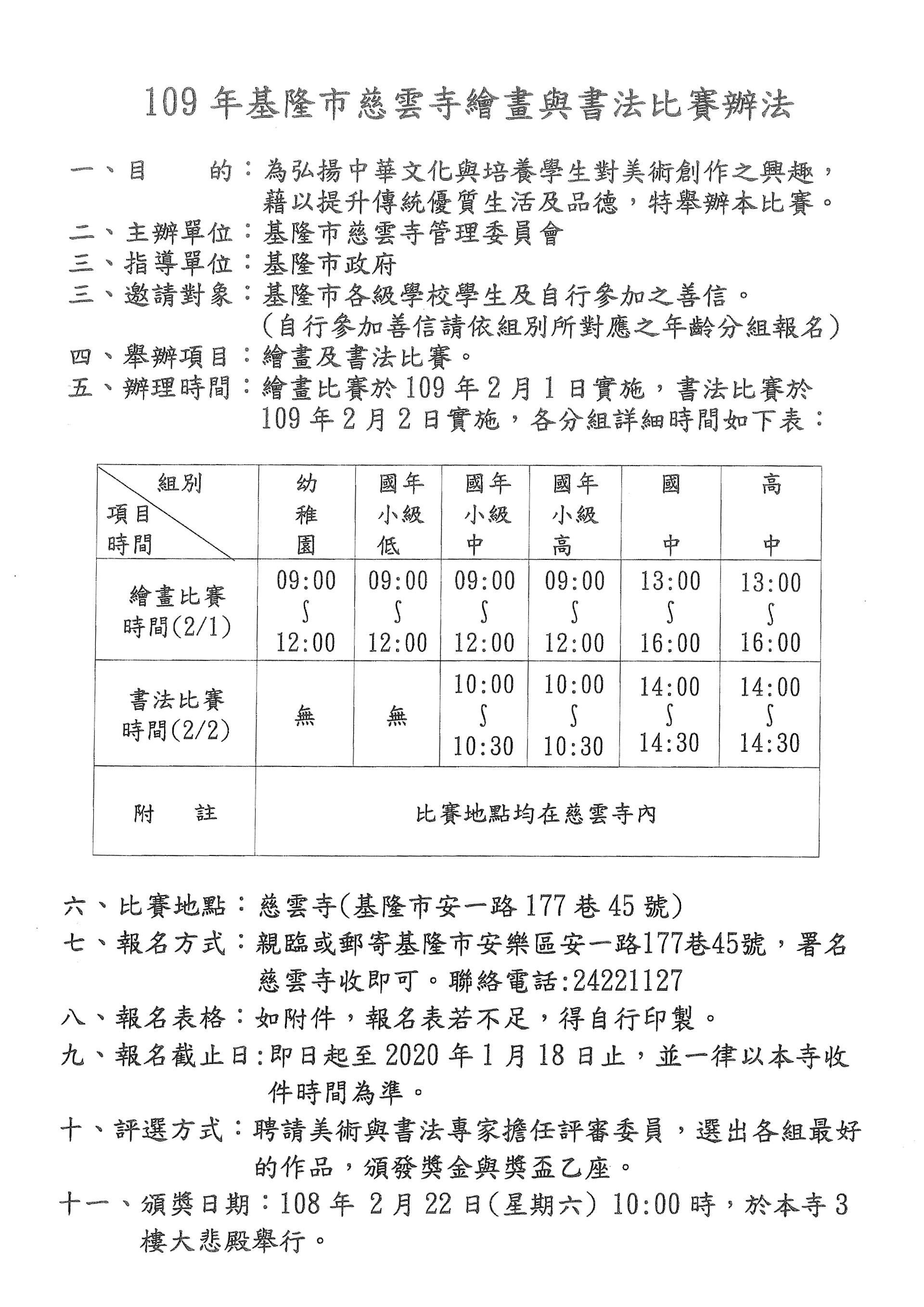 109年基隆市慈雲寺繪畫與書法比賽-比賽辦法-1