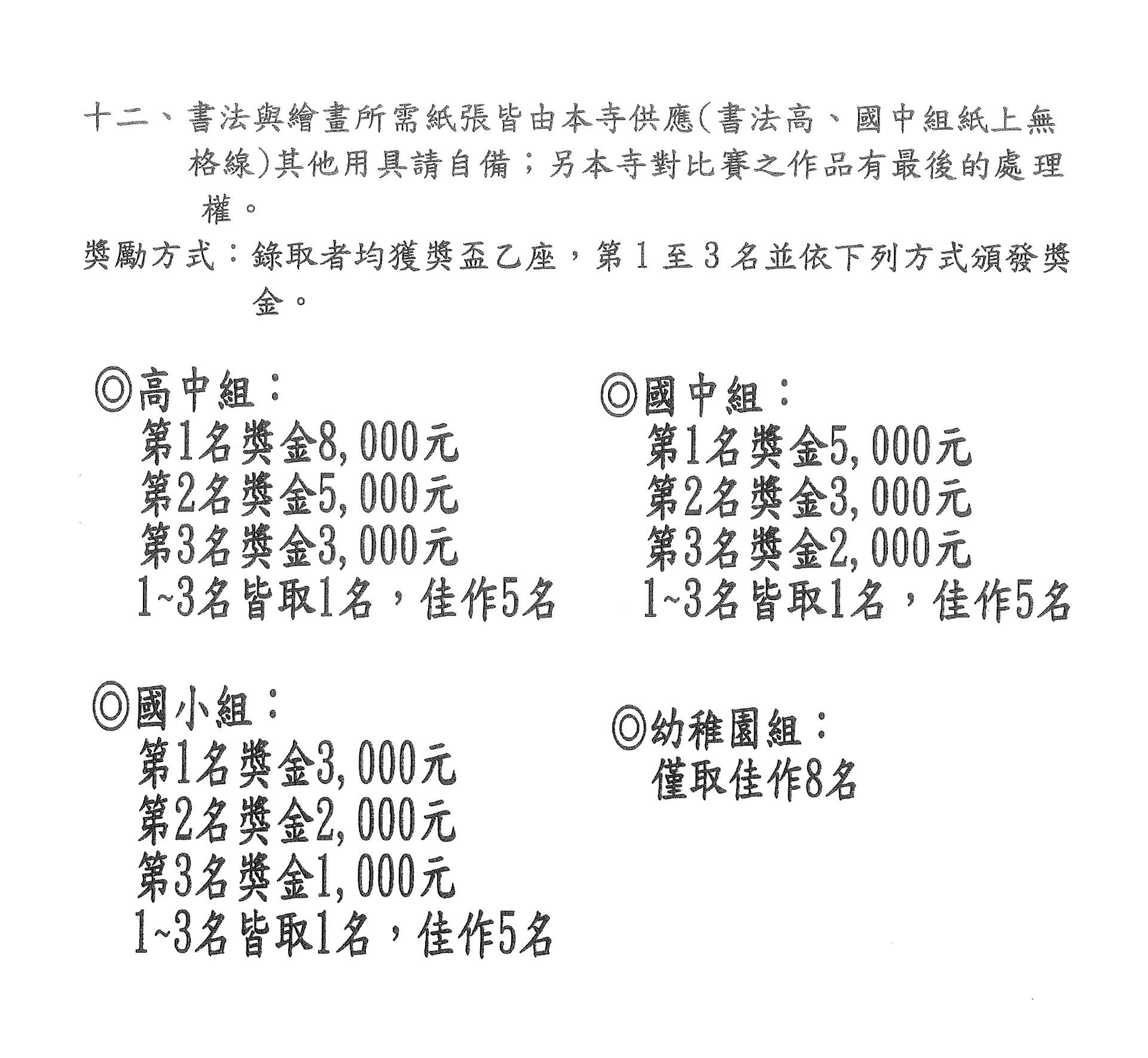 109年基隆市慈雲寺繪畫與書法比賽-比賽辦法-2