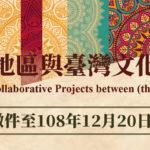 109年文化部辦理東南亞地區與臺灣文化交流合作補助