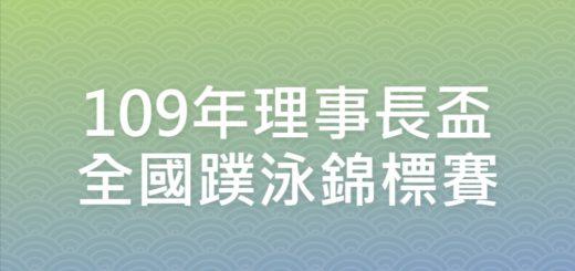 109年理事長盃全國蹼泳錦標賽