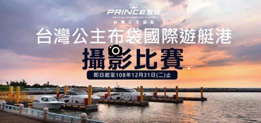 2019「台灣公主布袋國際遊艇港」攝影比賽