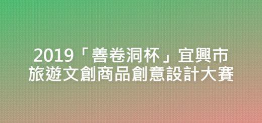 2019「善卷洞杯」宜興市旅遊文創商品創意設計大賽