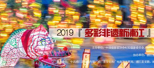 2019「多彩非遺新浦江」全國攝影大展
