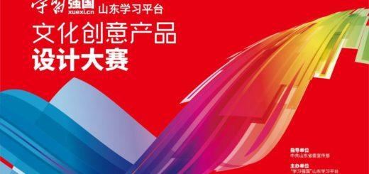 2019「學習強國」山東省文化創意產品設計大賽