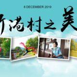 2019『新港村之美』攝影競賽