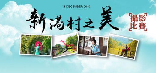2019「新港村之美」攝影比賽