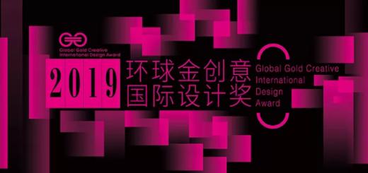 2019「環球金創意」國際設計獎