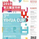 2019「華筆獎」第三屆「宜華杯」全國大學生養老傢俱設計大賽