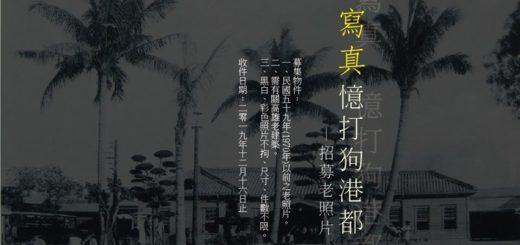 2019「逐蹟之旅」老照片募集