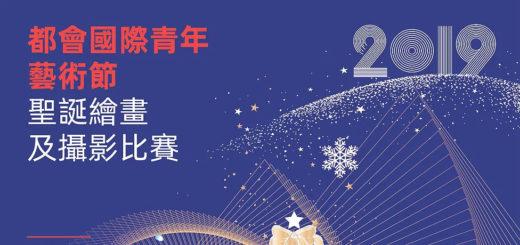 2019「都會國際青年藝術節」聖誕繪畫比賽