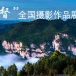 2019「雲上人家.山水都督」全國攝影作品展
