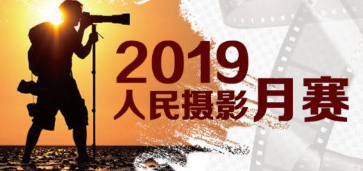 2019人民攝影月賽
