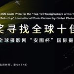 2019全球攝影網「安圖杯」國際攝影大賽