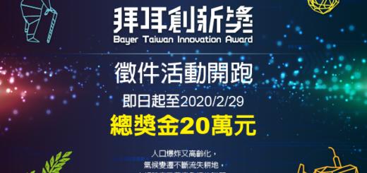 2019台灣拜耳創新獎