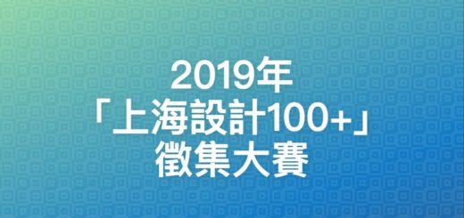 2019年「上海設計100+」徵集大賽
