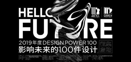 2019年度影響未來的100件設計作品徵集