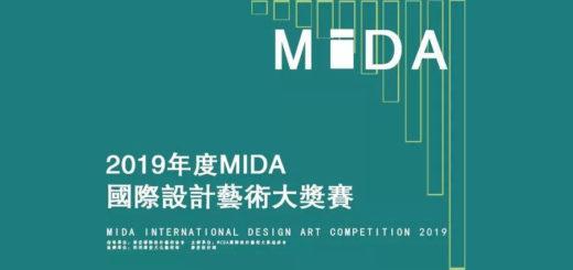2019年度MIDA國際設計藝術大獎賽