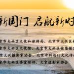 2019榆垡杯「聚焦新國門・啟航新時代」全國攝影展