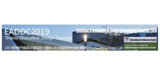 2019發展中國家建築設計大展暨2019國際學生設計競賽