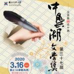 2019第三十七屆「中興湖文學獎」全國徵文比賽