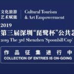 2019第三屆深圳「琵鷺杯」公共藝術優秀作品展作品徵集