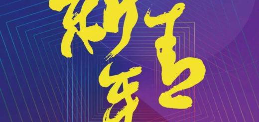 2019第三屆CAA藝術社區全民設計大賽暨首屆職業院校藝術設計大賽