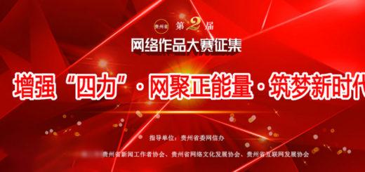 2019第二屆貴州省網絡作品徵集大賽