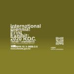 2019第十九屆「中華民國國際版畫雙年展」徵件