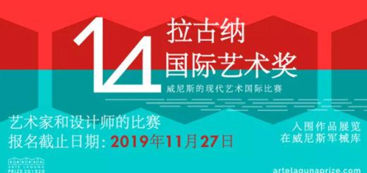 2019第十四屆拉古納國際藝術獎