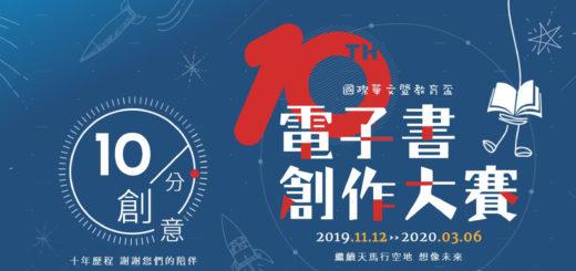 2019第十屆國際華文暨教育盃電子書創作大賽