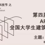 2019第四屆「天華杯」ART&TECH全國大學生建築設計大賽