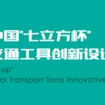 2019第四屆「金轅獎」中國「七立方杯」國際個人交通工具創新設計大賽