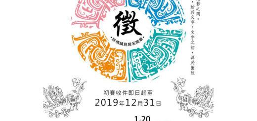 2019第四屆「黃文川木質產品設計競賽」