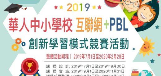2019華人中小學校「互聯網+PBL」創新學習模式競賽