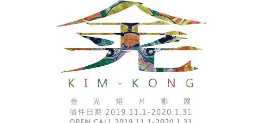 2019金光短片影展徵件