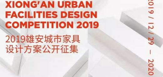 2019雄安城市家具設計方案徵集