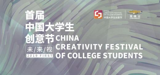 2019首屆中國大學生創意節作品徵集大賽