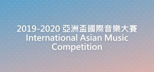 2019-2020 亞洲盃國際音樂大賽