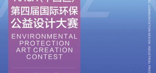 2019AACA中國區.國際環保公益設計大賽