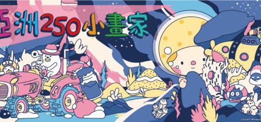 2020「亞洲250小畫家」徵稿比賽