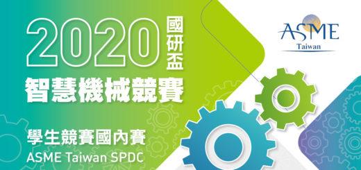 2020「國研盃」智慧機械競賽