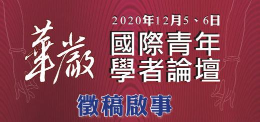 2020「國際青年華嚴學者論壇」徵稿