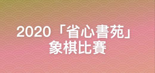 2020「省心書苑」象棋比賽