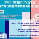 2020「CUTe企管盃」全國大專暨高中職創新服務企劃競賽